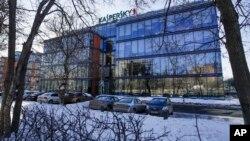 卡巴斯基实验室在俄罗斯莫斯科的总部