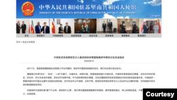 中國駐蘇里南大使館2020年9月17日發聲明指責蓬佩奧挑撥中蘇關係(中國駐蘇里南大使館網站截圖)