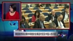 VOA连线:美国国务院谈美中网络安全高层对话及中国人权问题
