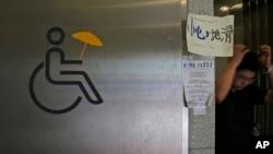 Chiếc ô màu vàng, biểu tượng của phong trào bất tuân dân sự ở Hong Kong, tại một nhà vệ sinh ở khu vực diễn ra các cuộc biểu tình.