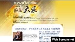 中纪委网站对莫言采访的截图
