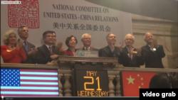 五位前美國駐華大使星期三在紐約證交所交響了收盤鐘聲,紀念美中建交35週年。(視頻截圖)