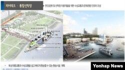 한국 정부와 시는 한강을 7개 권역으로 구분하고 이 중 여의-이촌권역을 '우선협력거점'으로 선정해 2018년까지 개발하기로 했다. 정부와 시가 조성할 계획인 여의도 수변문화지구 '여의마루(가칭)' 조감도.
