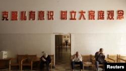 仍然坚持毛泽东思想的河南南街村的老人院里有意识形态标语