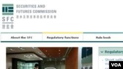 香港證監會網頁截屏
