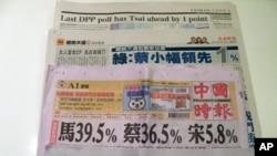 满是民调的台湾报纸