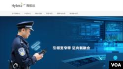 深圳海能達公司網頁(網頁截屏)