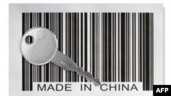 Proizvedeno u Kini zaštićeno zakonom