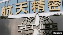 Türkiye'nin açtığı füze sistemi ihalesinde başından bu yana favoriler arasında görülen Çin firması CPMIEC, ABD'nin yaptırım listesinde.