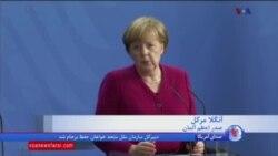 مرکل: در برجام میمانیم اما امیدواریم به توافق جدیدی درباره رفتارهای جمهوری اسلامی برسیم