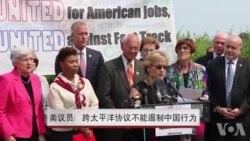 美议员:跨太平洋协议不能遏制中国行为