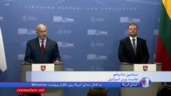 تشکر نتانیاهو از مقامات لیتوانی برای مخالفت با جمهوری اسلامی ایران