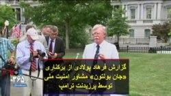 گزارش فرهاد پولادی از برکناری «جان بولتون» مشاور امنیت ملی توسط پرزیدنت ترامپ