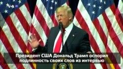 Новости США за 60 секунд. 14 января 2018 года