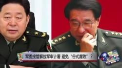 """时事大家谈:军委接管解放军审计署,避免""""谷式腐败""""?"""