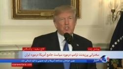 نسخه کامل سخنرانی پرزیدنت ترامپ؛ رد پایبندی ایران به توافق، تحریم سپاه پاسداران