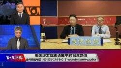 海峡论谈:美国印太战略语境中的台湾地位