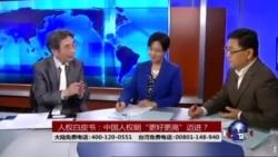 """时事大家谈:人权白皮书:中国人权朝""""更好更高""""迈进?"""