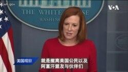 白宫要义: 白宫: 谈判确保美国安全撤离,并未与塔利班条件交换