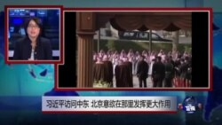 VOA连线: 习近平访问中东 北京意欲在那里发挥更大作用