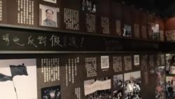 Tiananmen Square Memorial Opens in Hong Kong