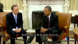 2015-08-05 美國之音視頻新聞:奧巴馬、潘基文推動應對氣候變化