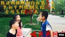 王峭嶺推特圖片 李和平和陳建剛律師的孩子喊爸爸回家
