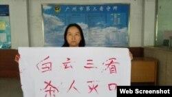 张六毛的妹妹张唯楚在广州三看(微博、推特网络图片)