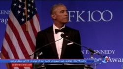 بنیاد کندی به اوباما «نشان شجاعت» اهدا کرد
