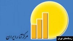 لوگوی مرکز آمار ایران