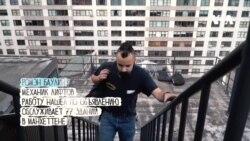 «Однажды в Нью-Йорке». Механик лифтов Ромэн Баулин