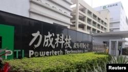 چین کی ایک ہائی ٹیک کمپنی پاورٹیک کا صدر دفتر، فائل فوٹو