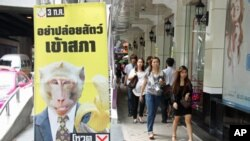 "A ""No Vote"" campaign poster hangs in a shopping district in downtown Bangkok, Thailand, June 10, 2011"