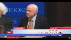 مناظره موافقان و مخالفان توافق اتمی ایران در مؤسسه بروکینگز