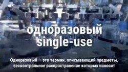 Прилагательное single-use – одноразовый – признали словом года