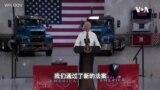 白宫要义: 拜登强调美国制造,要台、韩芯片公司在美国设厂