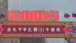 台湾庆祝101年国庆