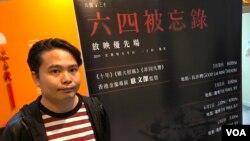 香港電影金像獎最佳導演歐文傑監製六四三十週年紀念短片。(美國之音湯惠芸)