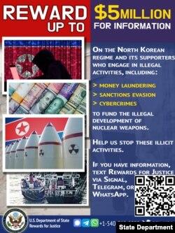 대북제재 위반자에게 보상금을 지급한다는 내용의 포스터. DPRK리워즈 웹사이트에 게재돼 있다.