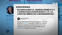 蓬佩奥赞美台湾有效管控新冠疫情 全球典范