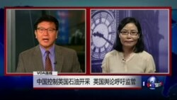 VOA连线: 中国控制英国石油开采,英国舆论呼吁监管...