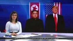 آیا مقام های کره شمالی دوباره به آمریکا می آیند؛ مذاکراتی برای ملاقات دوم دو رهبر