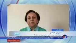 شیرین عبادی: پاسخگویی ایران به گزارشگر حقوق بشر مثبت است اما کافی نیست