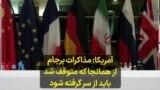 آمریکا: مذاکرات برجام از همانجا که متوقف شد باید از سر گرفته شود