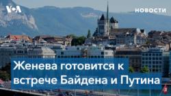 Президент Байден прибыл в Женеву