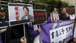 桂民海二度认罪 独立中文作家笔会求真相