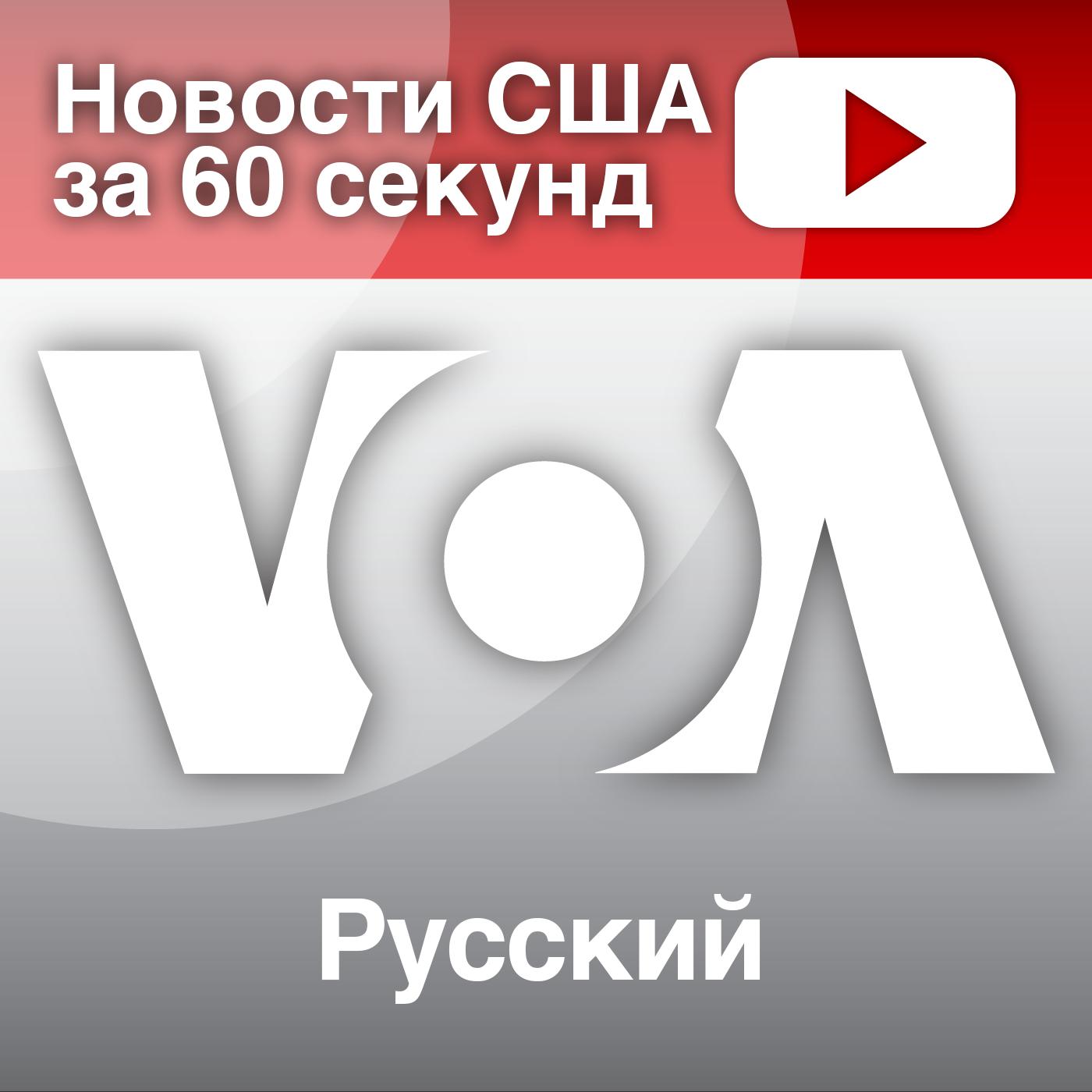 Новости США за 60 секунд  - ГОЛОС АМЕРИКИ