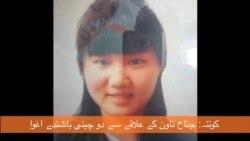 کوئٹہ جناح ٹاون سے چینی باشندے اغوا