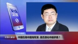 VOA连线(吴戈):中国在南中国海军演,是否激化中越矛盾?
