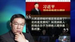 时事大家谈:任志强遭口诛笔伐,中国滑向二次文革?